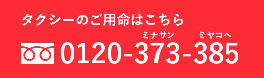タクシーのご用命はこちら 0120-373-385