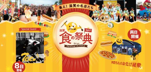第4回 滋賀 食の祭典 -in 浜大津2017-