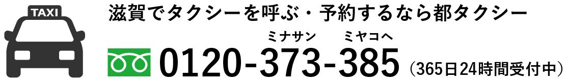 滋賀でタクシーを呼ぶ・予約するなら都タクシー 0120-373-385(365日24時間受付中)