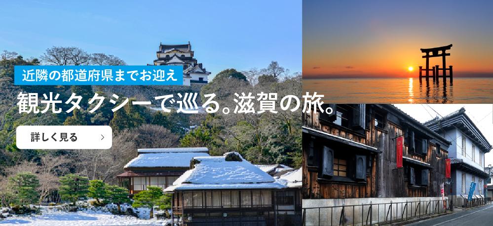近隣の都道府県までお迎え「観光タクシーで巡る。滋賀の旅。」